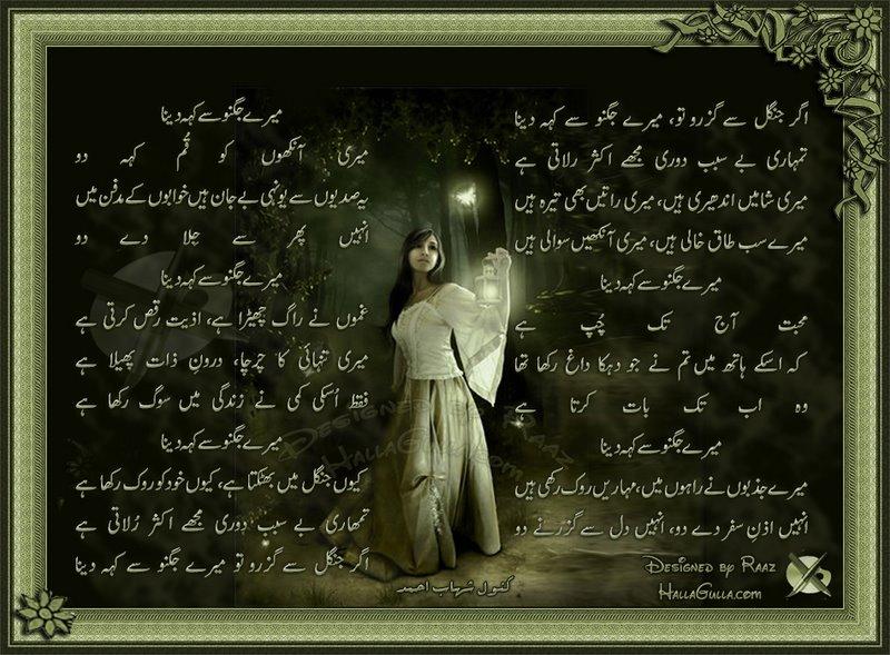 Urdu sad poetry wallpapers daertube - Wallpaper urdu poetry islamic ...