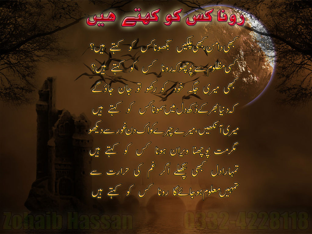 Love Wallpaper With Poetry : Urdu sad poetry wallpapers DaerTube