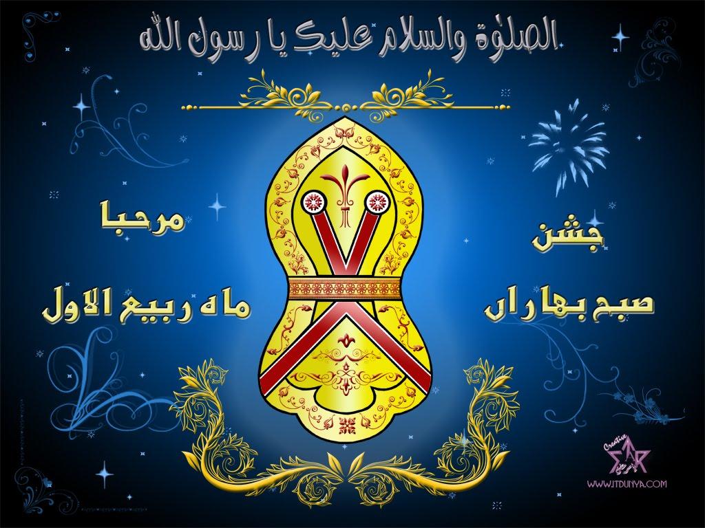 12 Rabi ul Awal & Islamic wallpapers Free | DaerTube