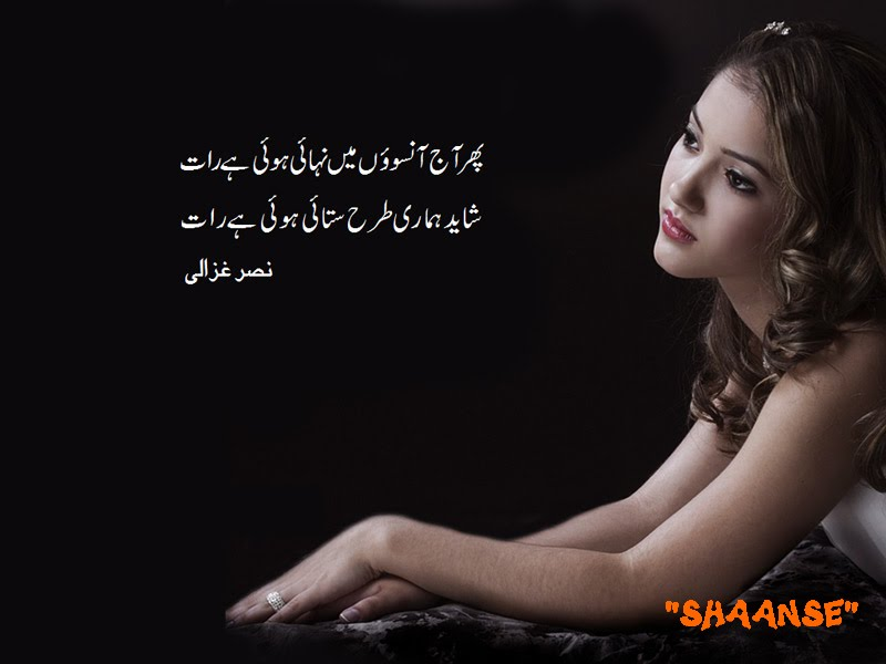 Urdu sad poetry wallpapers daertube - Best love shayari wallpaper ...