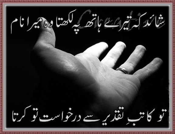 Sad Poetry In Urdu For Girls Pics In English for Boys SMS Images