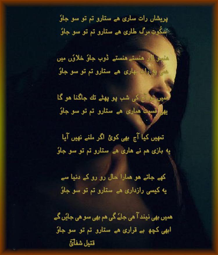 Qateel Shifai Shayari