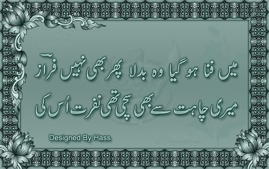 Urdu sad poetry wallpapers | DaerTube