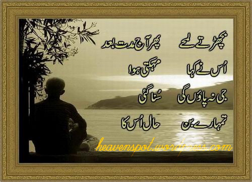 Urdu Sad Poetry Wallpapers